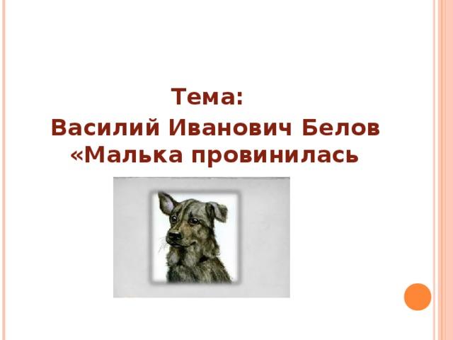 Василий белов малька картинки