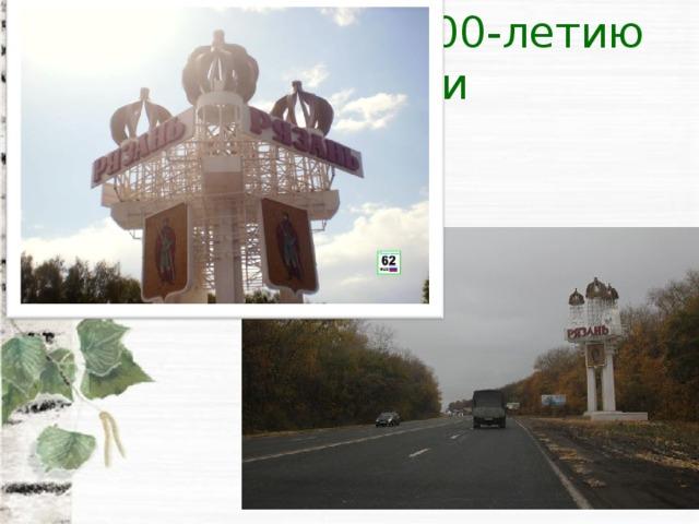 Стелла к 900-летию Рязани
