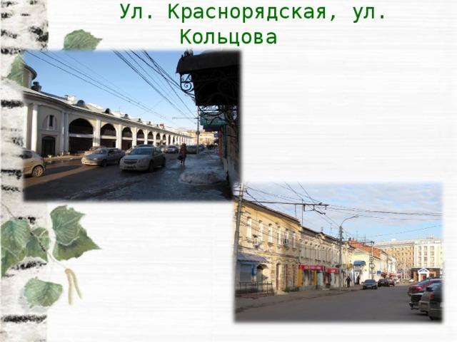 Ул. Краснорядская, ул. Кольцова