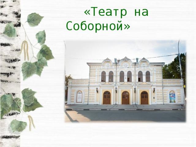 «Театр на Соборной»