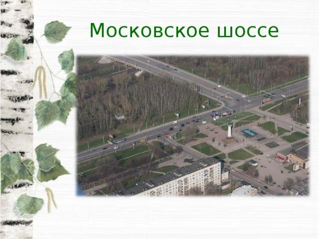 Московское шоссе