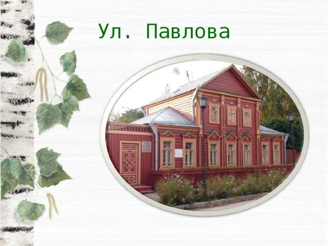 Ул. Павлова