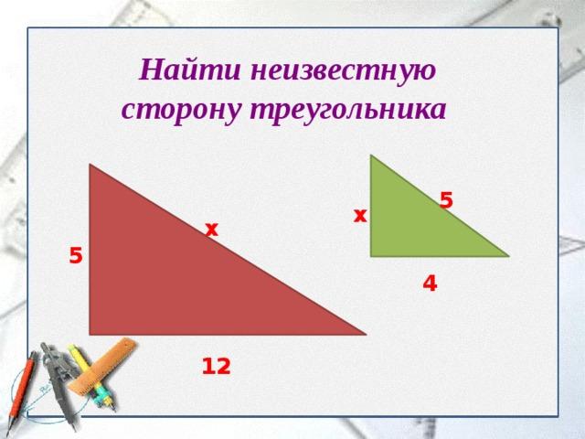 Найти неизвестную сторону треугольника 5 х х 5 4 12