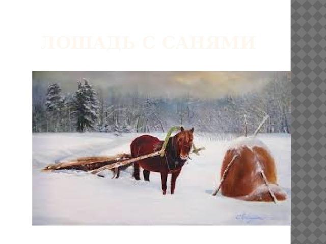 лошадь с санями