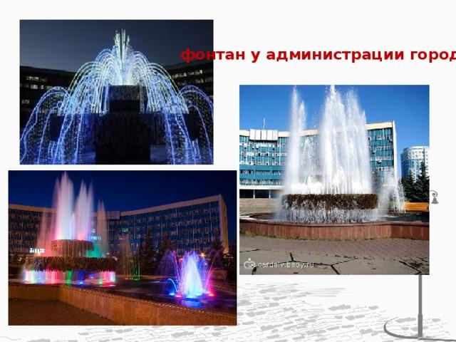 фонтан у администрации города