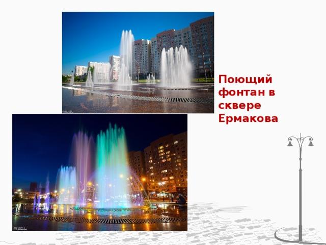 Поющий фонтан в сквере Ермакова