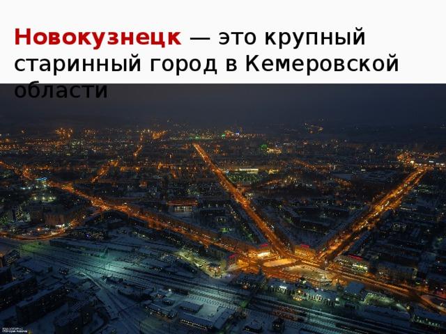 Новокузнецк — это крупный старинный город в Кемеровской области