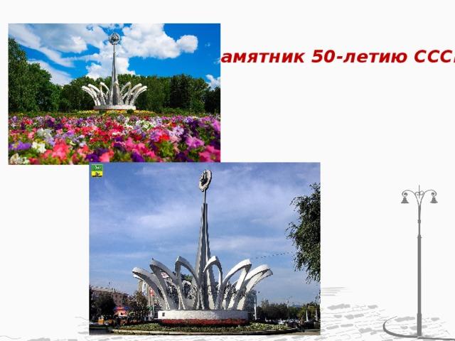 Памятник 50-летию СССР