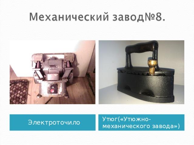 Электроточило Утюг(«Утюжно-механического завода»)