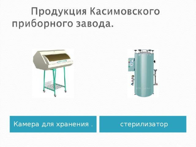 Камера для хранения .  стерилизатор
