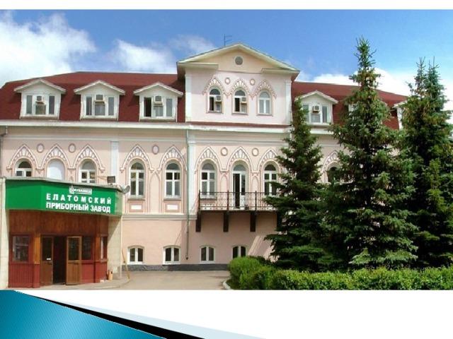 Основан в 1980 году.С 1989 года Елатомский приборный завод выпускает качественную медицинскую технику, оборудование для дезинфекции, физиотерапевтические аппараты, для использования в бытовых условиях и медицинских учреждениях. 4