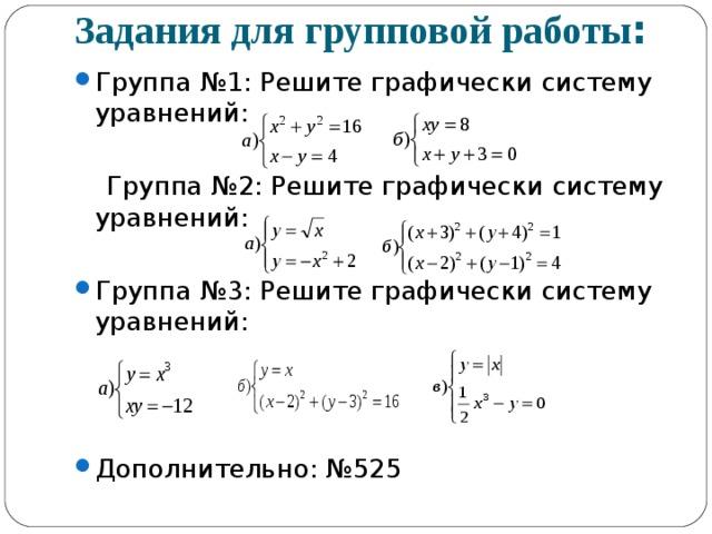 Задания для групповой работы : Группа №1: Решите графически систему уравнений:   Группа №2: Решите графически систему уравнений: