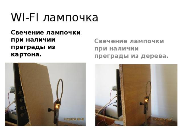 WI-FI лампочка Свечение лампочки при наличии преграды из картона. Свечение лампочки при наличии преграды из дерева.