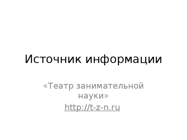 Источник информации «Театр занимательной науки» http://t-z-n.ru