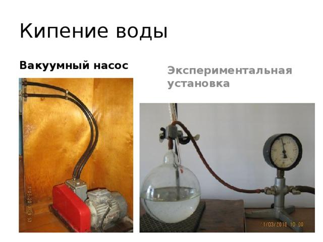 Кипение воды Вакуумный насос Экспериментальная установка