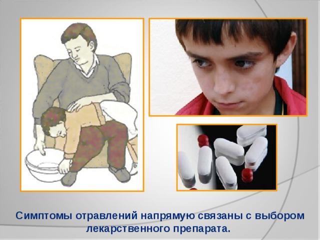 Симптомы отравлений напрямую связаны с выбором лекарственного препарата.