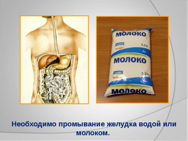 Необходимо промывание желудка водой или молоком.