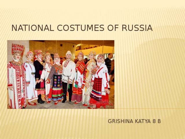 national costumes of Russia           Grishina Katya 8 b
