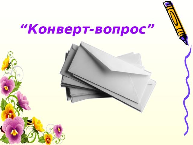 """"""" Конверт-вопрос"""""""