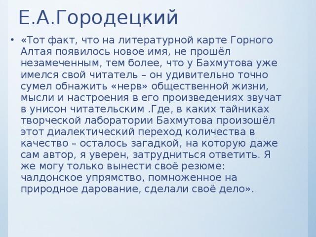 Е.А.Городецкий