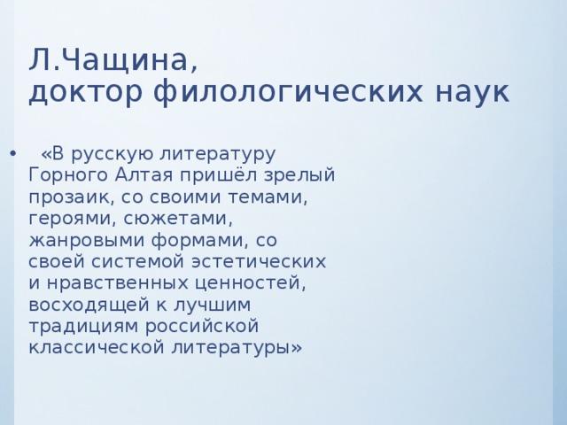 Л.Чащина,  доктор филологических наук