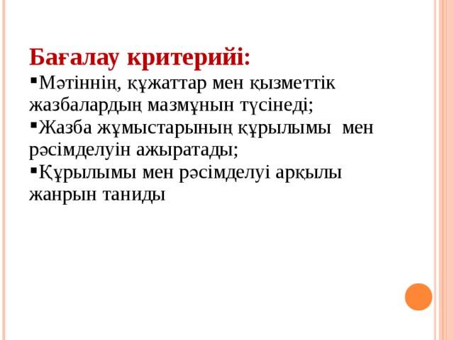 Бағалау критерийі: