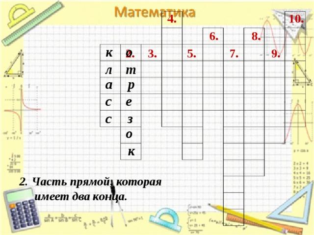 10. 4. 6. 8. о к 2. 7. 5. 9. 3. т л а р с е с з о к 2. Часть прямой, которая  имеет два конца.