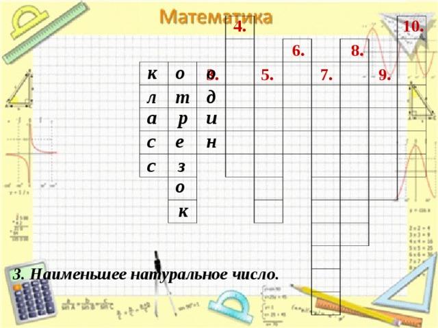 4. 10. 6. 8. о к о 3. 7. 5. 9. д т л а р и с н е з с о к 3. Наименьшее натуральное число.