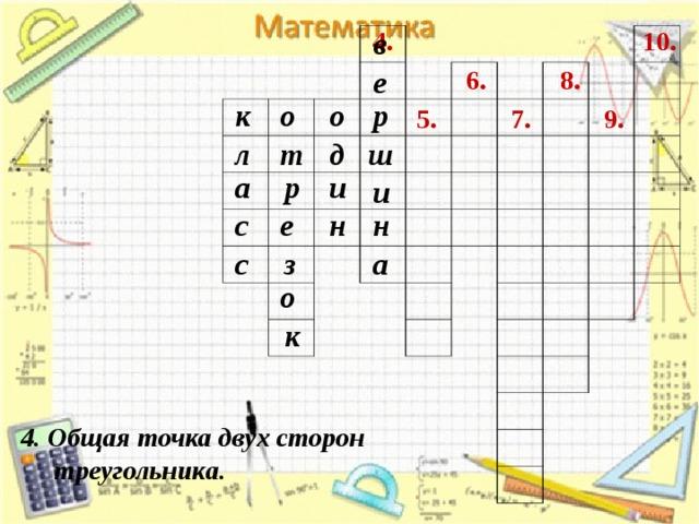 10. 4. в 6. 8. е р о к о 5. 9. 7. т д ш л р и а и н е н с з с а о к 4. Общая точка двух сторон  треугольника.