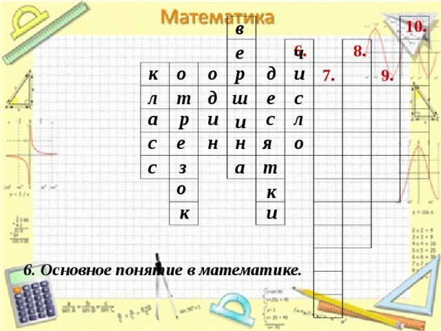 в 10. е ч 8. 6. о р д о и к 9. 7. л е т ш с д л с и р а и н с е о я н а т с з о к и к 6. Основное понятие в математике.
