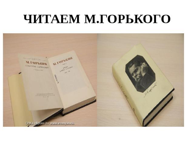 ЧИТАЕМ М.ГОРЬКОГО