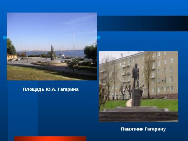 Площадь Ю.А. Гагарина   Памятник Гагарину