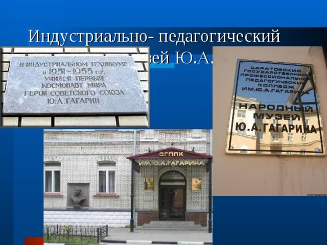 Индустриально- педагогический техникум и музей Ю.А. Гагарина