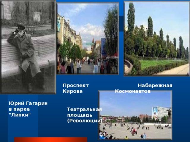 Проспект Кирова  Набережная Космонавтов Юрий Гагарин в парке