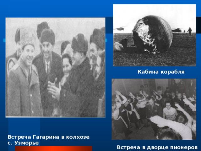 Кабина корабля Встреча Гагарина в колхозе с. Узморье Встреча в дворце пионеров