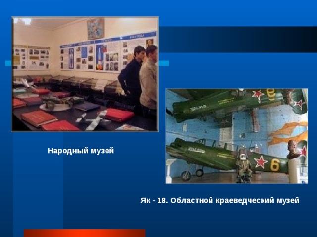 Народный музей Як - 18. Областной краеведческий музей