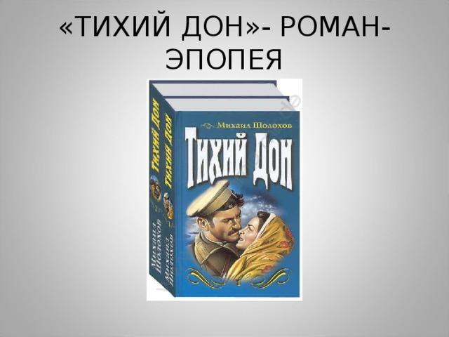 «ТИХИЙ ДОН»- РОМАН- ЭПОПЕЯ