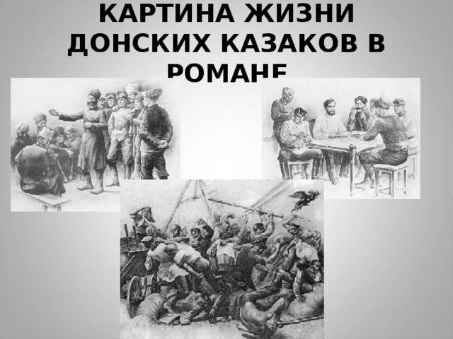 КАРТИНА ЖИЗНИ ДОНСКИХ КАЗАКОВ В РОМАНЕ