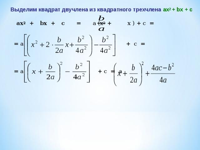 Выделим квадрат двучлена из квадратного трехчлена ах 2 + bх + с   ах 2 + bx + с = а (х 2 + x ) + с =  = а + с =   = а + с = а Выделим квадрат двучлена из квадратного трехчлена ах 2 + bх + с   ах 2 + bx + с = а (х 2 + x ) + с =    = а + с =     = а + с = а Выделим квадрат двучлена из квадратного трехчлена ах 2 + bх + с   ах 2 + bx + с = а (х 2 + x ) + с =    = а + с =     = а + с = а Выделим квадрат двучлена из квадратного трехчлена ах 2 + bх + с   ах 2 + bx + с = а (х 2 + x ) + с =    = а + с =     = а + с = а 5