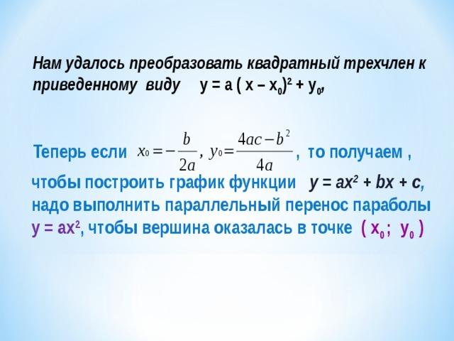 Нам удалось преобразовать квадратный трехчлен к приведенному виду у = а ( х – x 0 ) 2 + y 0 ,   Теперь если , то получаем , чтобы построить график функции у = ах 2 + bx + с ,  надо выполнить параллельный перенос параболы у = ах 2 , чтобы вершина оказалась в точке ( x 0  ; y 0 )
