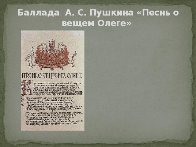 Баллада А. С. Пушкина «Песнь о вещем Олеге»