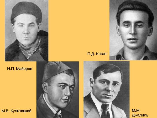 П.Д. Коган Н.П. Майоров М.М. Джалиль М.В. Кульчицкий