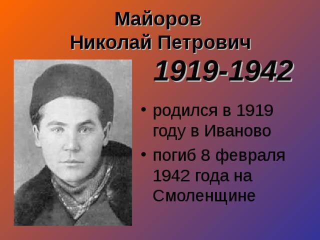 Майоров  Николай Петрович 1919-1942