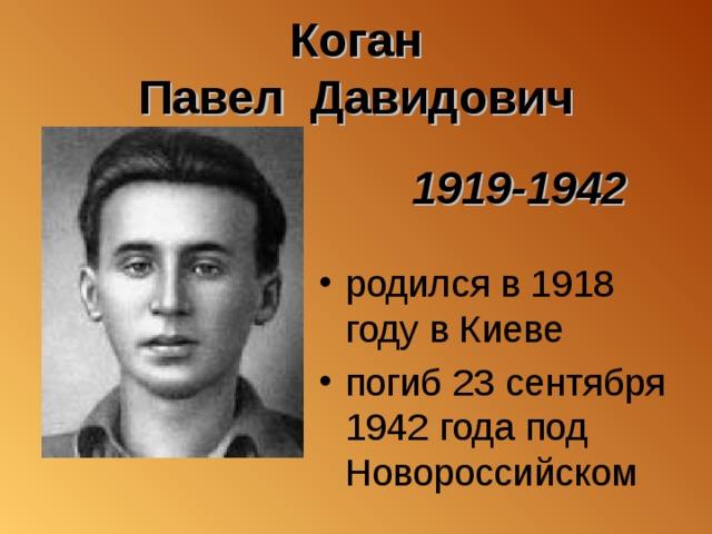 Коган  Павел Давидович 1919-1942