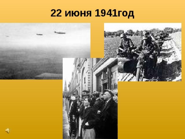 22 июня 1941год