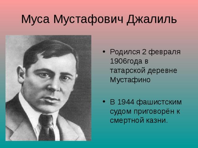 Муса Мустафович Джалиль