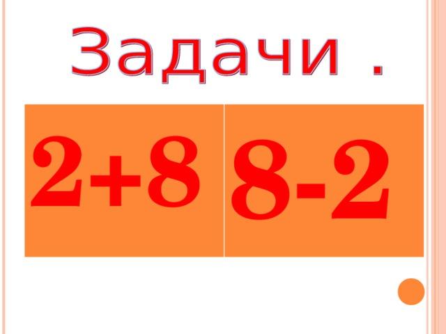 2+8 8-2
