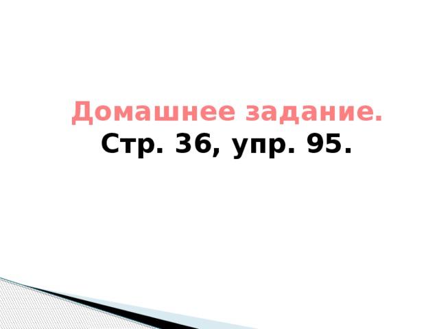 Домашнее задание. Стр. 36, упр. 95.