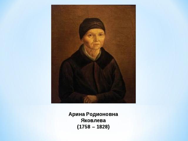 Арина Родионовна Яковлева (1758 – 1828)