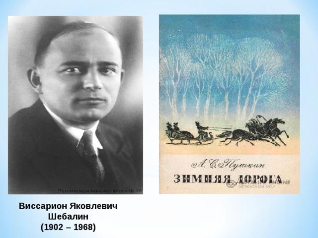 Виссарион Яковлевич Шебалин (1902 – 1968)